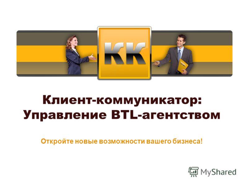 Клиент-коммуникатор: Управление BTL-агентством Откройте новые возможности вашего бизнеса!