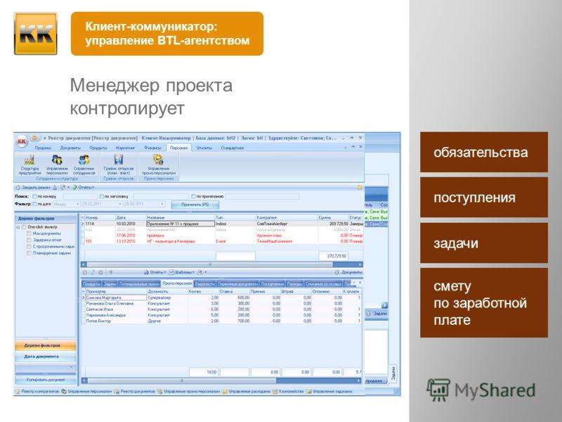 Менеджер проекта контролирует Клиент-коммуникатор: управление BTL-агентством задачи смету по заработной плате поступления обязательства