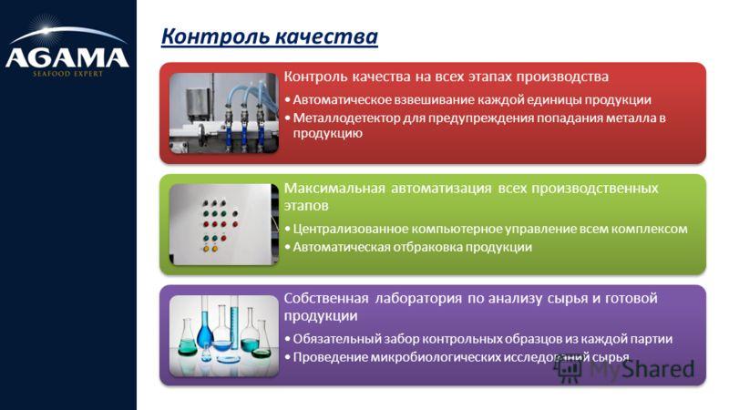 Контроль качества на всех этапах производства Автоматическое взвешивание каждой единицы продукции Металлодетектор для предупреждения попадания металла в продукцию Максимальная автоматизация всех производственных этапов Централизованное компьютерное у