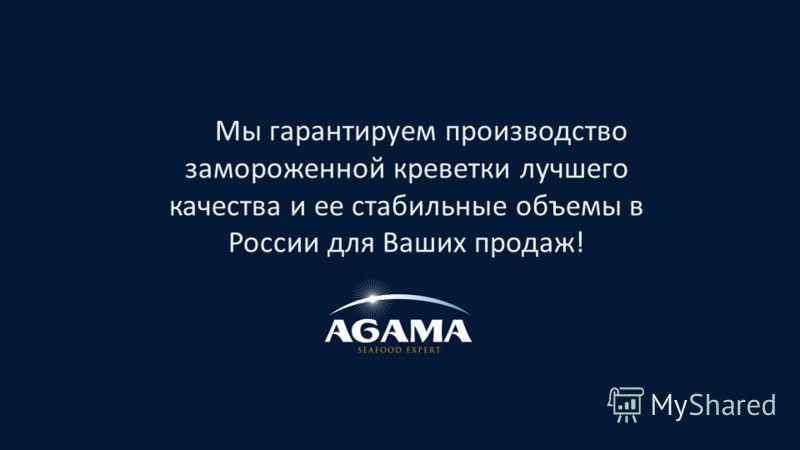 Мы гарантируем производство замороженной креветки лучшего качества и ее стабильные объемы в России для Ваших продаж!