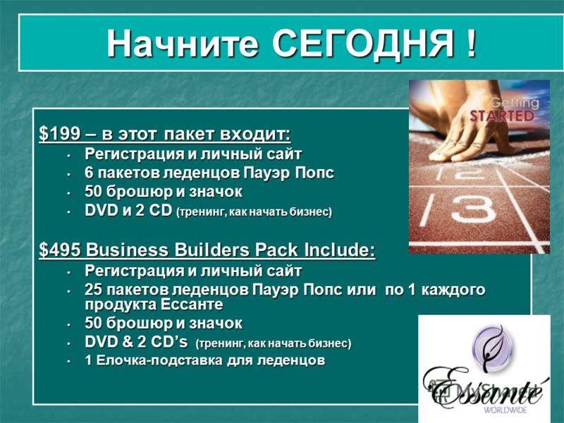Начните СЕГОДНЯ ! $199 – в этот пакет входит: Регистрация и личный сайт Регистрация и личный сайт 6 пакетов леденцов Пауэр Попс 6 пакетов леденцов Пауэр Попс 50 брошюр и значок 50 брошюр и значок DVD и 2 CD (тренинг, как начать бизнес) DVD и 2 CD (тр