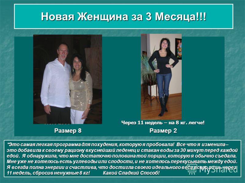 Новая Женщина за 3 Месяца!!! Лето 2008 Через 11 недель – на 8 кг. легче! Лето 2008 Через 11 недель – на 8 кг. легче! Размер 8 Размер 2 Размер 8 Размер 2 Это самая легкая программа для похудения, которую я пробовала! Все что я изменила – это добавила