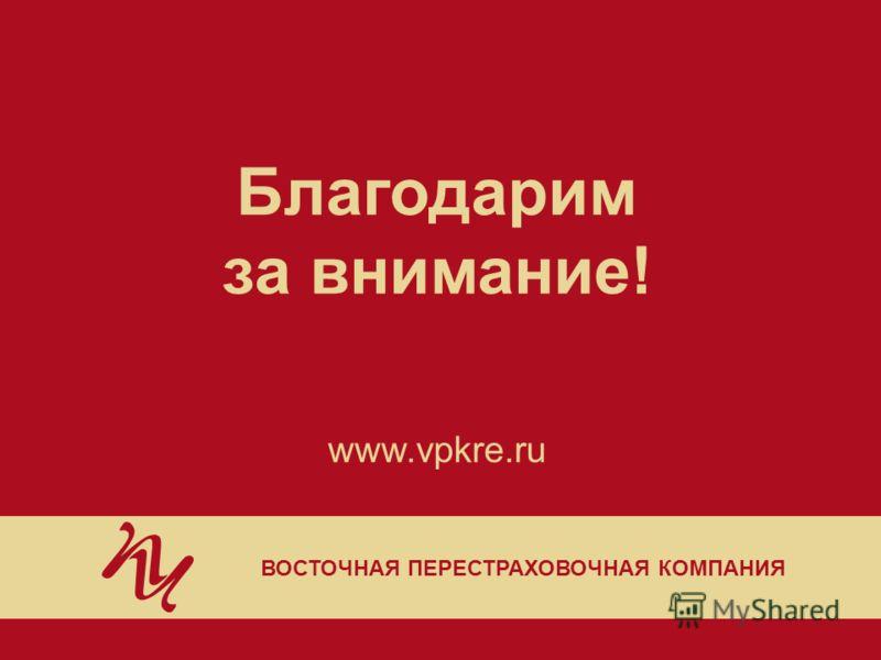 Благодарим за внимание! www.vpkre.ru ВОСТОЧНАЯ ПЕРЕСТРАХОВОЧНАЯ КОМПАНИЯ