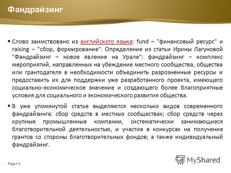 Page 4 Фандрайзинг Слово заимствовано из английского языка: fund –