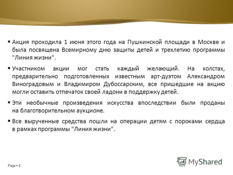 Page 6 Акция проходила 1 июня этого года на Пушкинской площади в Москве и была посвящена Всемирному дню защиты детей и трехлетию программы