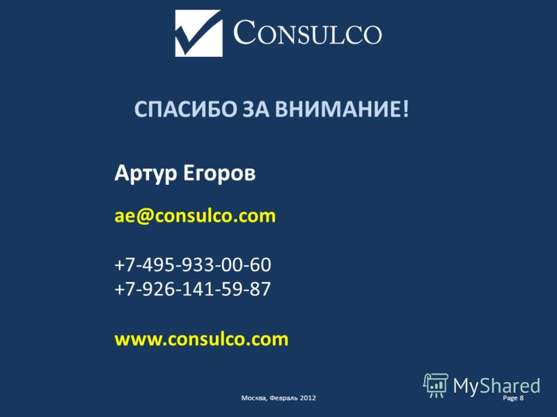 Артур Егоров ae@consulco.com +7-495-933-00-60 +7-926-141-59-87 www.consulco.com СПАСИБО ЗА ВНИМАНИЕ! Москва, Февраль 2012Page 8