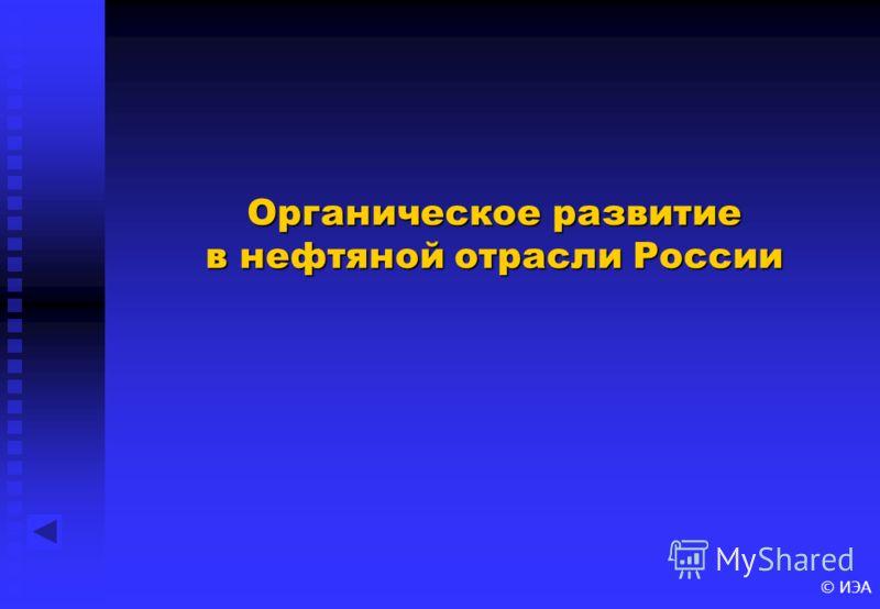 © ИЭА Органическое развитие в нефтяной отрасли России