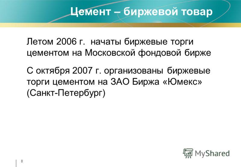 8 Летом 2006 г. начаты биржевые торги цементом на Московской фондовой бирже С октября 2007 г. организованы биржевые торги цементом на ЗАО Биржа «Юмекс» (Санкт-Петербург) Цемент – биржевой товар