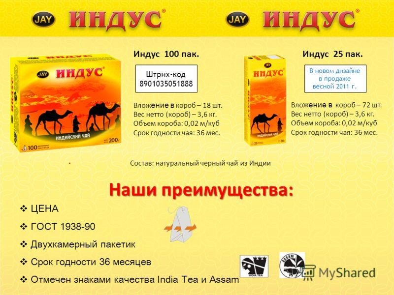 ЦЕНА ГОСТ 1938-90 Двухкамерный пакетик Срок годности 36 месяцев Отмечен знаками качества India Tea и Assam Индус 100 пак. Состав: натуральный черный чай из Индии Штрих-код 8901035051888 Влож ение в короб – 18 шт. Вес нетто (короб) – 3,6 кг. Объем кор