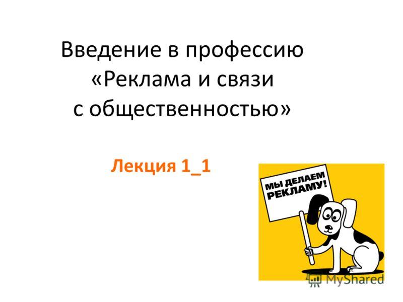 Введение в профессию «Реклама и связи с общественностью» Лекция 1_1