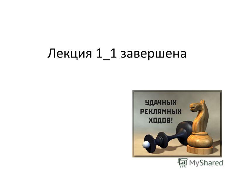 Лекция 1_1 завершена