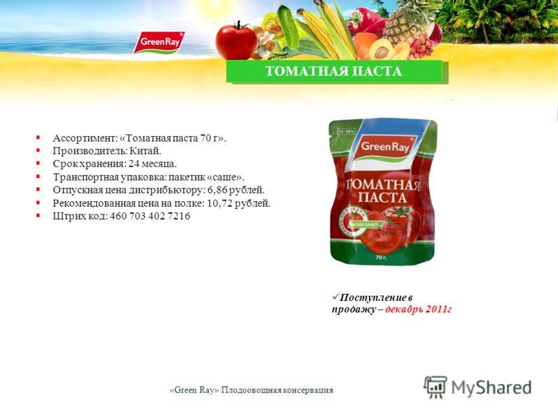 «Green Ray» Плодоовощная консервация Поступление в продажу – декабрь 2011г Ассортимент: «Томатная паста 70 г». Производитель: Китай. Срок хранения: 24 месяца. Транспортная упаковка: пакетик «саше». Отпускная цена дистрибьютору: 6,86 рублей. Рекомендо