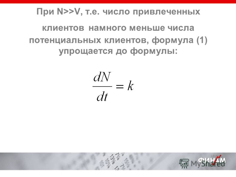 При N>>V, т.е. число привлеченных клиентов намного меньше числа потенциальных клиентов, формула (1) упрощается до формулы: