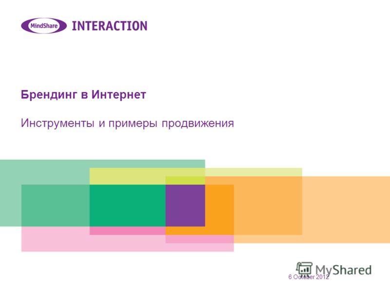 16 August 2012 Брендинг в Интернет Инструменты и примеры продвижения