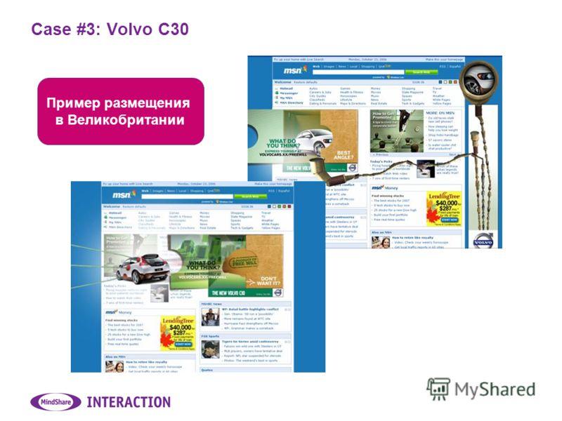 Case #3: Volvo C30 Пример размещения в Великобритании