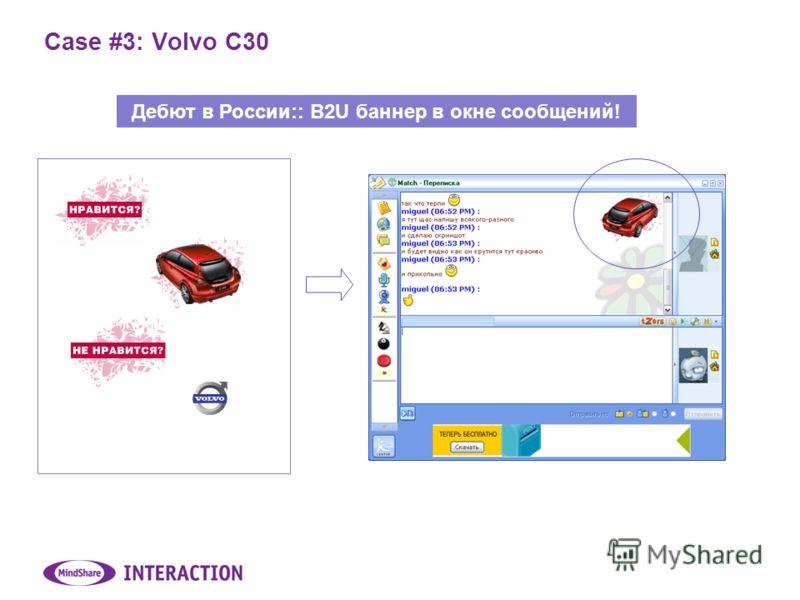 Case #3: Volvo C30 Дебют в России:: B2U баннер в окне сообщений!