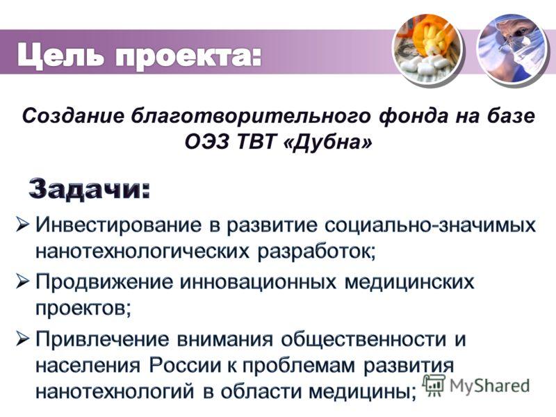 Создание благотворительного фонда на базе ОЭЗ ТВТ «Дубна»