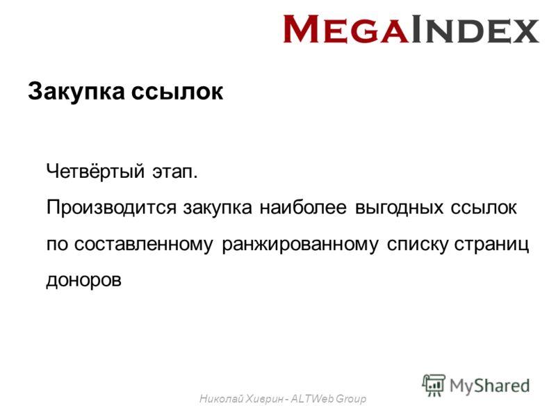 Закупка ссылок Николай Хиврин - ALTWeb Group Четвёртый этап. Производится закупка наиболее выгодных ссылок по составленному ранжированному списку страниц доноров