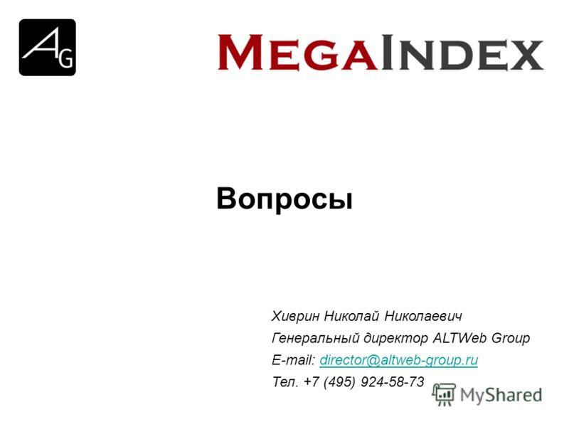 Вопросы Хиврин Николай Николаевич Генеральный директор ALTWeb Group E-mail: director@altweb-group.rudirector@altweb-group.ru Тел. +7 (495) 924-58-73
