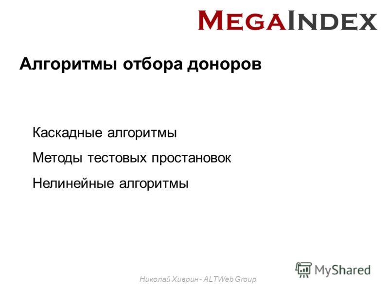 Алгоритмы отбора доноров Николай Хиврин - ALTWeb Group Каскадные алгоритмы Методы тестовых простановок Нелинейные алгоритмы