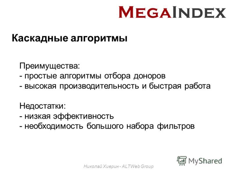 Каскадные алгоритмы Николай Хиврин - ALTWeb Group Преимущества: - простые алгоритмы отбора доноров - высокая производительность и быстрая работа Недостатки: - низкая эффективность - необходимость большого набора фильтров