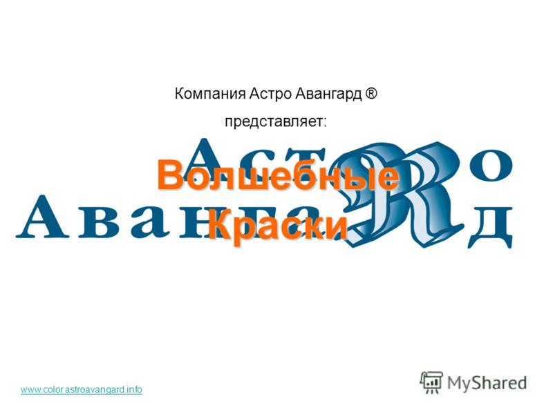 Волшебные Краски Компания Астро Авангард ® представляет: www.color.astroavangard.info