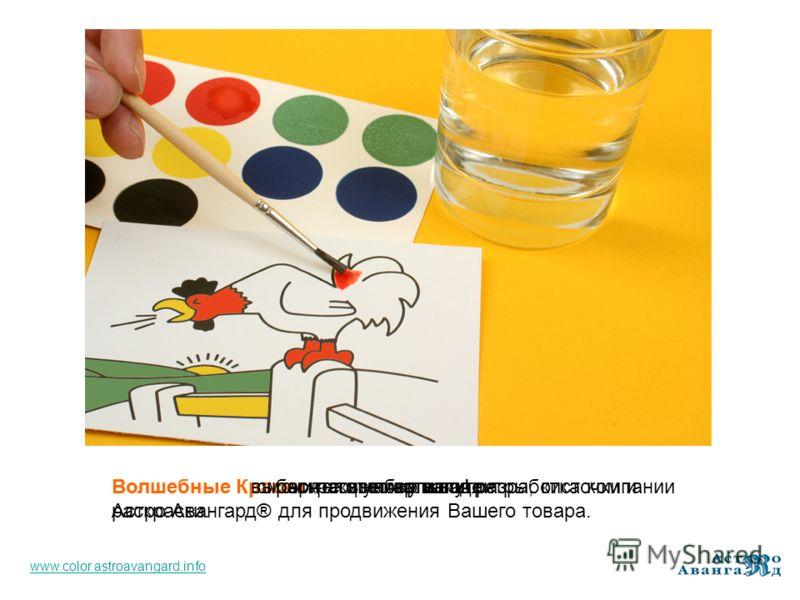 Волшебные Краски – это уникальная разработка компании Астро Авангард® для продвижения Вашего товара. Волшебные Краски – это набор из палитры, кисточки и раскраски. смочите кисточку в водевыберите цвет на палитрераскрасьте картинку!