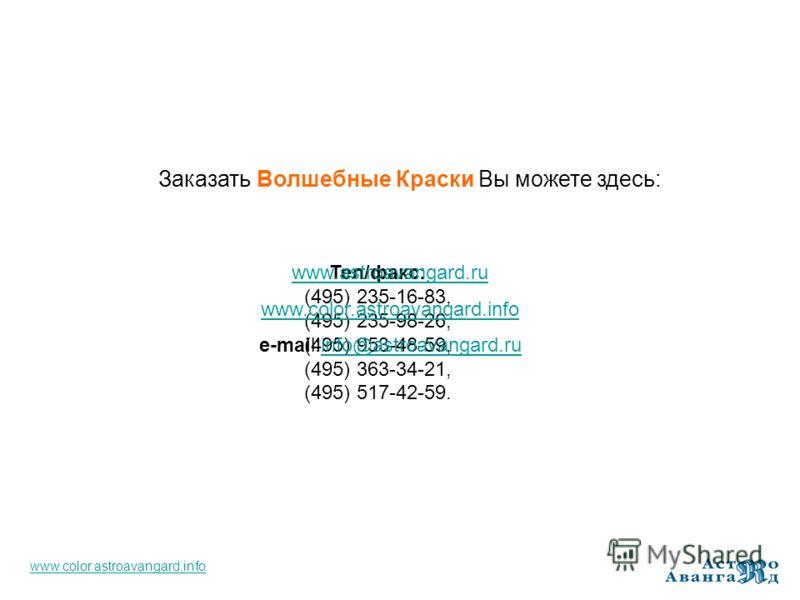 Заказать Волшебные Краски Вы можете здесь: Тел/факс: (495) 235-16-83, (495) 235-98-26, (495) 953-48-59, (495) 363-34-21, (495) 517-42-59. www.astroavangard.ru www.color.astroavangard.info e-mail:info@astroavangard.ruinfo@astroavangard.ru www.color.as