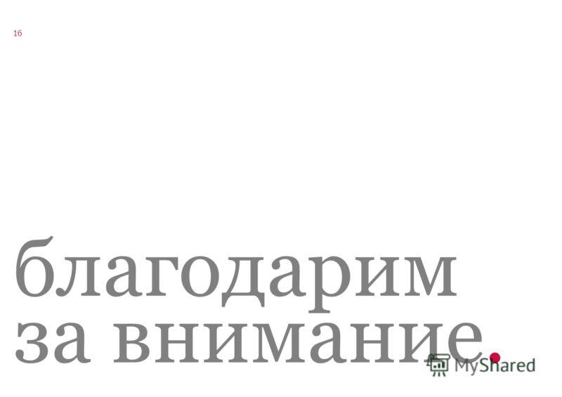 123056, Москва ул. Юлиуса Фучика дом 6, стр. 2 office@primum-mobile.ru www.primum-mobile.ru +7 (495) 545 0198 Агентство корпоративных и финансовых коммуникаций 16 благодарим за внимание.