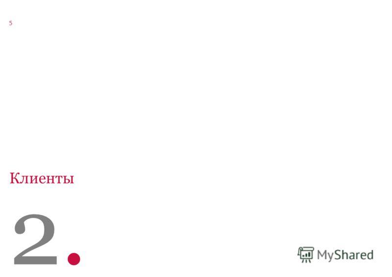 123056, Москва ул. Юлиуса Фучика дом 6, стр. 2 office@primum-mobile.ru www.primum-mobile.ru +7 (495) 545 0198 Агентство корпоративных и финансовых коммуникаций 5 2.2. Клиенты
