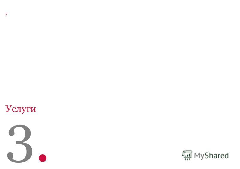 123056, Москва ул. Юлиуса Фучика дом 6, стр. 2 office@primum-mobile.ru www.primum-mobile.ru +7 (495) 545 0198 Агентство корпоративных и финансовых коммуникаций 7 3.3. Услуги