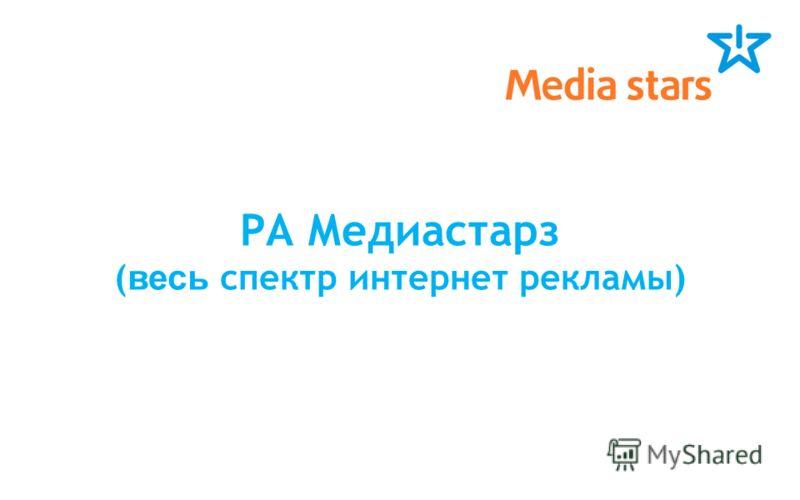 РА Медиастарз ( весь спектр интернет рекламы)