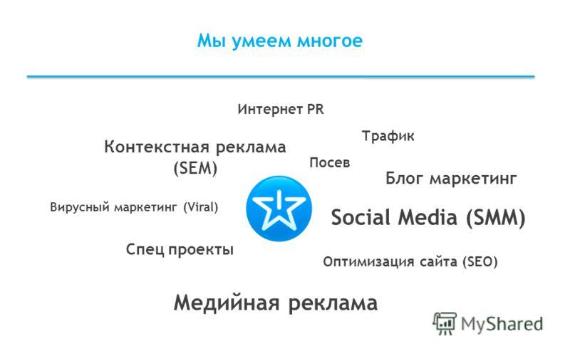 Медийная реклама Мы умеем многое Контекстная реклама (SEM) Спец проекты Вирусный маркетинг (Viral) Social Media (SMM) Интернет PR Оптимизация сайта (SEO) Трафик Посев Блог маркетинг