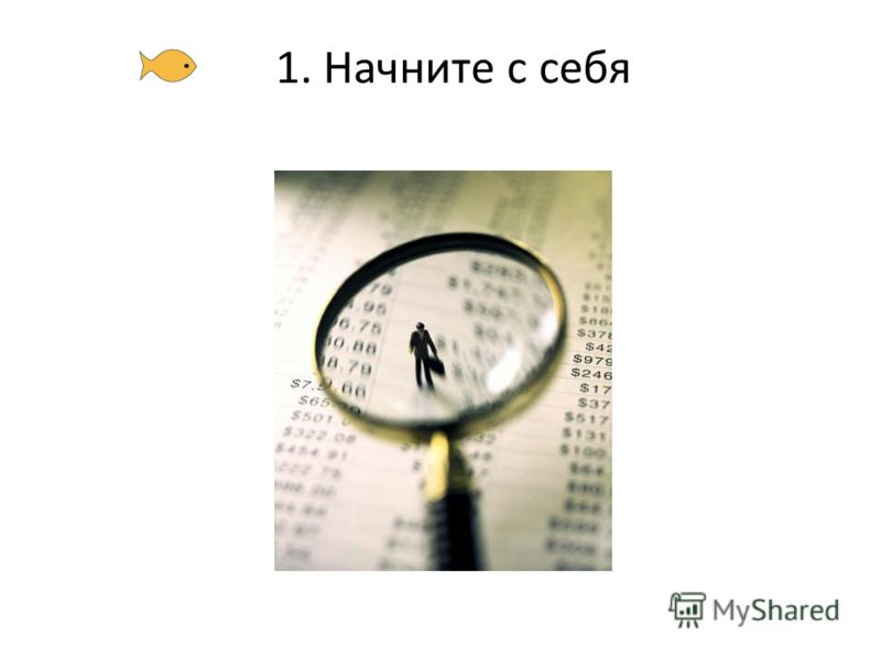 1. Начните с себя