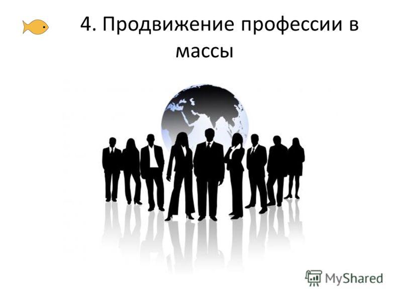 4. Продвижение профессии в массы
