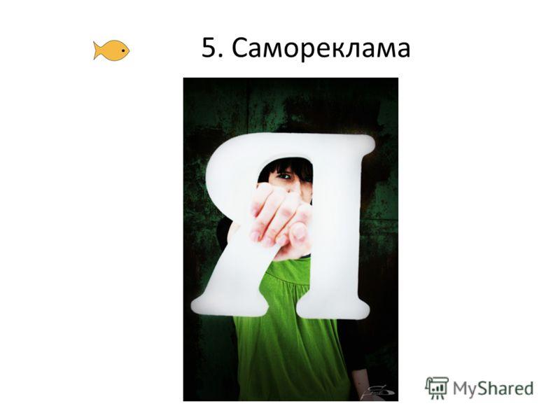 5. Самореклама