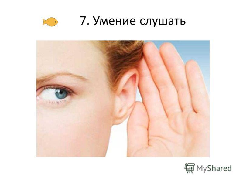 7. Умение слушать