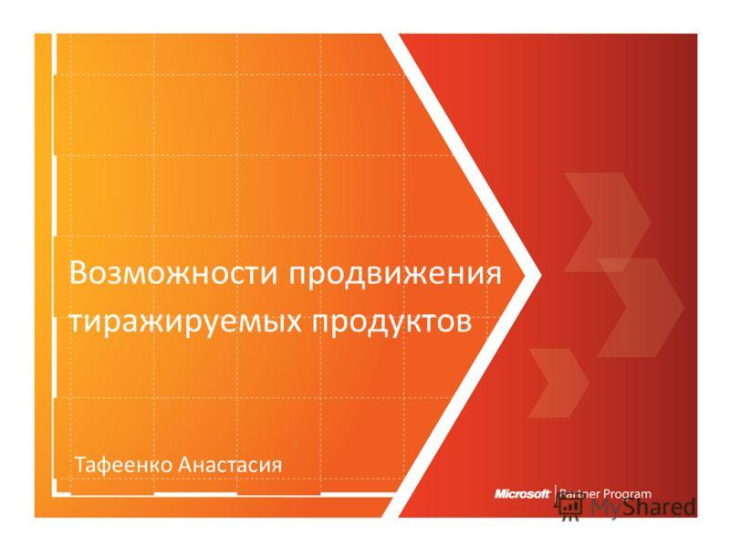 Возможности продвижения тиражируемых продуктов Тафеенко Анастасия