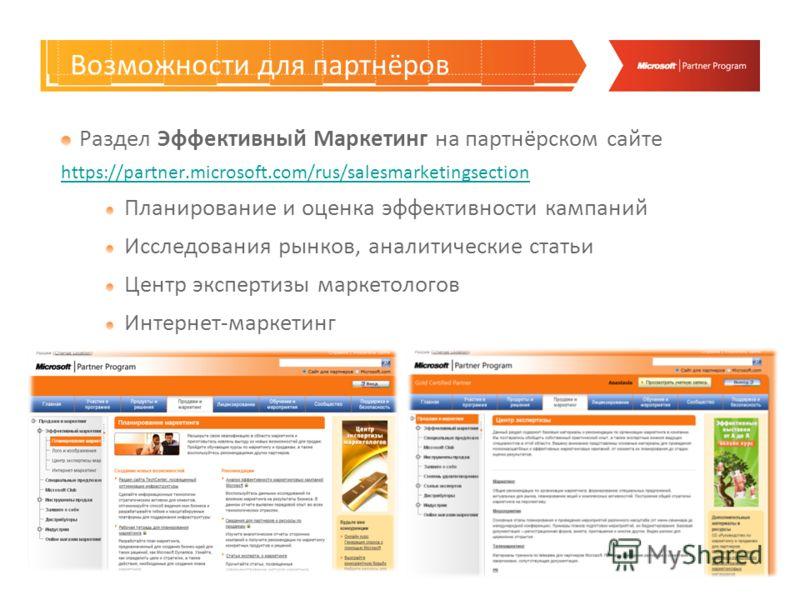Возможности для партнёров Раздел Эффективный Маркетинг на партнёрском сайте https://partner.microsoft.com/rus/salesmarketingsection Планирование и оценка эффективности кампаний Исследования рынков, аналитические статьи Центр экспертизы маркетологов И