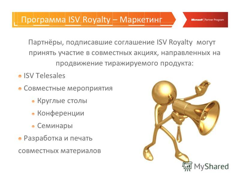 Программа ISV Royalty – Маркетинг Партнёры, подписавшие соглашение ISV Royalty могут принять участие в совместных акциях, направленных на продвижение тиражируемого продукта: ISV Telesales Совместные мероприятия Круглые столы Конференции Семинары Разр