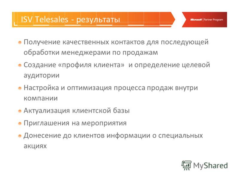 ISV Telesales - результаты Получение качественных контактов для последующей обработки менеджерами по продажам Создание «профиля клиента» и определение целевой аудитории Настройка и оптимизация процесса продаж внутри компании Актуализация клиентской б