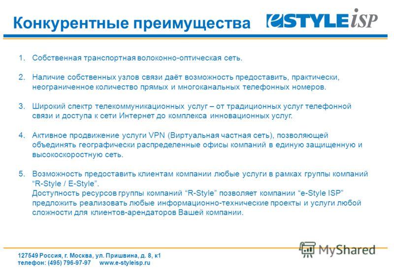 127549 Россия, г. Москва, ул. Пришвина, д. 8, к1 телефон: (495) 796-97-97 www.e-styleisp.ru www.e-styleisp.ru Конкурентные преимущества 1.Собственная транспортная волоконно-оптическая сеть. 2.Наличие собственных узлов связи даёт возможность предостав