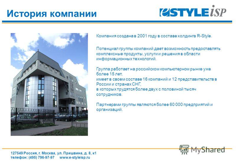 127549 Россия, г. Москва, ул. Пришвина, д. 8, к1 телефон: (495) 796-97-97 www.e-styleisp.ru www.e-styleisp.ru История компании Компания создана в 2001 году в составе холдинга R-Style. Потенциал группы компаний дает возможность предоставлять комплексн