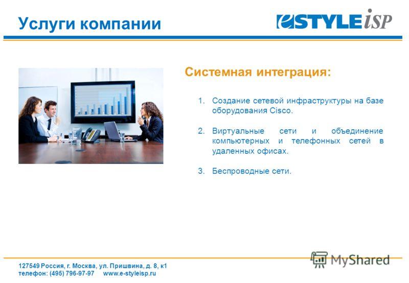 127549 Россия, г. Москва, ул. Пришвина, д. 8, к1 телефон: (495) 796-97-97 www.e-styleisp.ru www.e-styleisp.ru Услуги компании Системная интеграция: 1.Создание сетевой инфраструктуры на базе оборудования Cisco. 2.Виртуальные сети и объединение компьют