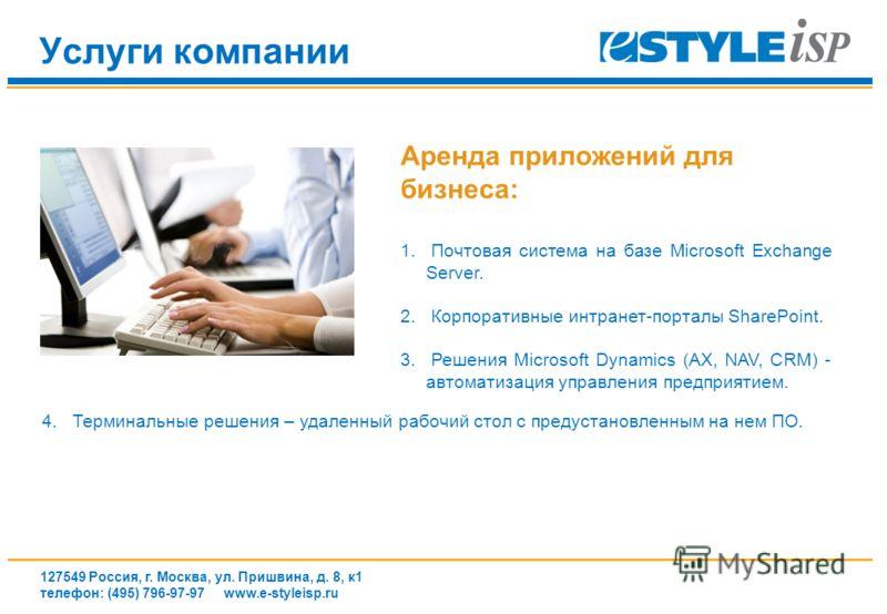 127549 Россия, г. Москва, ул. Пришвина, д. 8, к1 телефон: (495) 796-97-97 www.e-styleisp.ru www.e-styleisp.ru Услуги компании Аренда приложений для бизнеса: 1.Почтовая система на базе Microsoft Exchange Server. 2.Корпоративные интранет-порталы ShareP