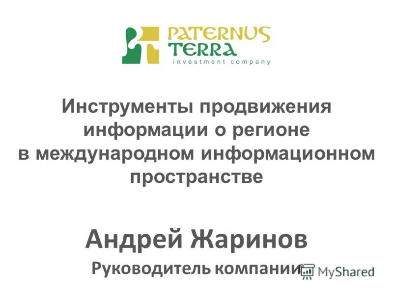 Андрей Жаринов Руководитель компании Инструменты продвижения информации о регионе в международном информационном пространстве