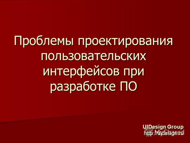 Проблемы проектирования пользовательских интерфейсов при разработке ПО UIDesign Group http://uidesign.ru