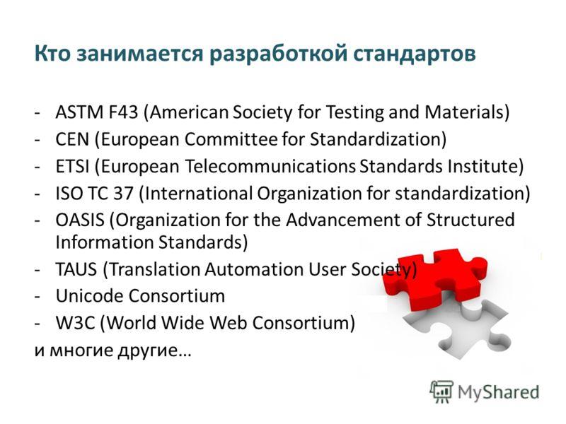 Кто занимается разработкой стандартов -ASTM F43 (American Society for Testing and Materials) -CEN (European Committee for Standardization) -ETSI (European Telecommunications Standards Institute) -ISO TC 37 (International Organization for standardizat