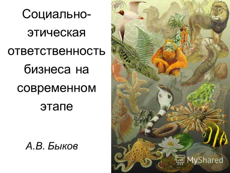 Социально- этическая ответственность бизнеса на современном этапе А.В. Быков