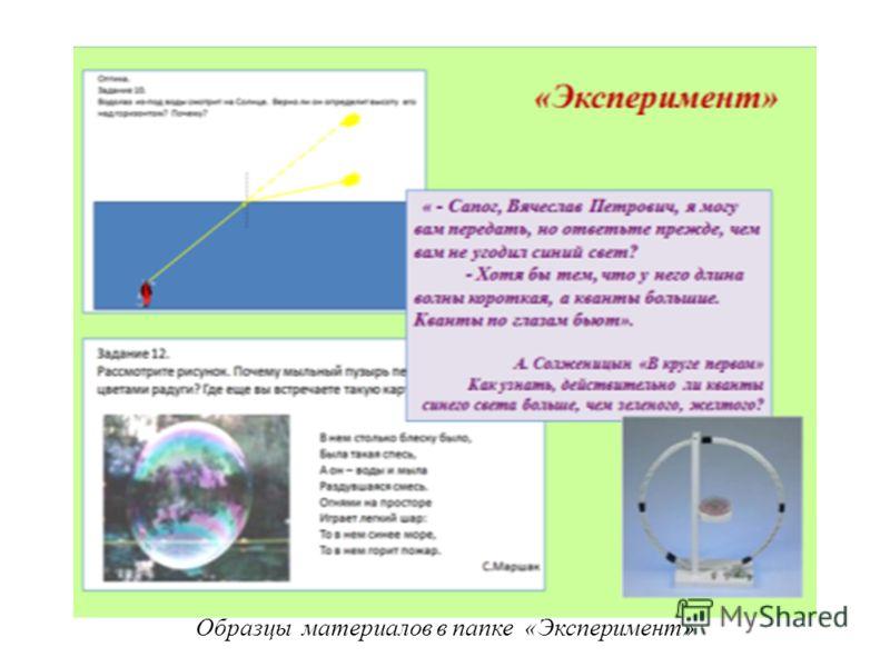 Образцы материалов в папке «Эксперимент»